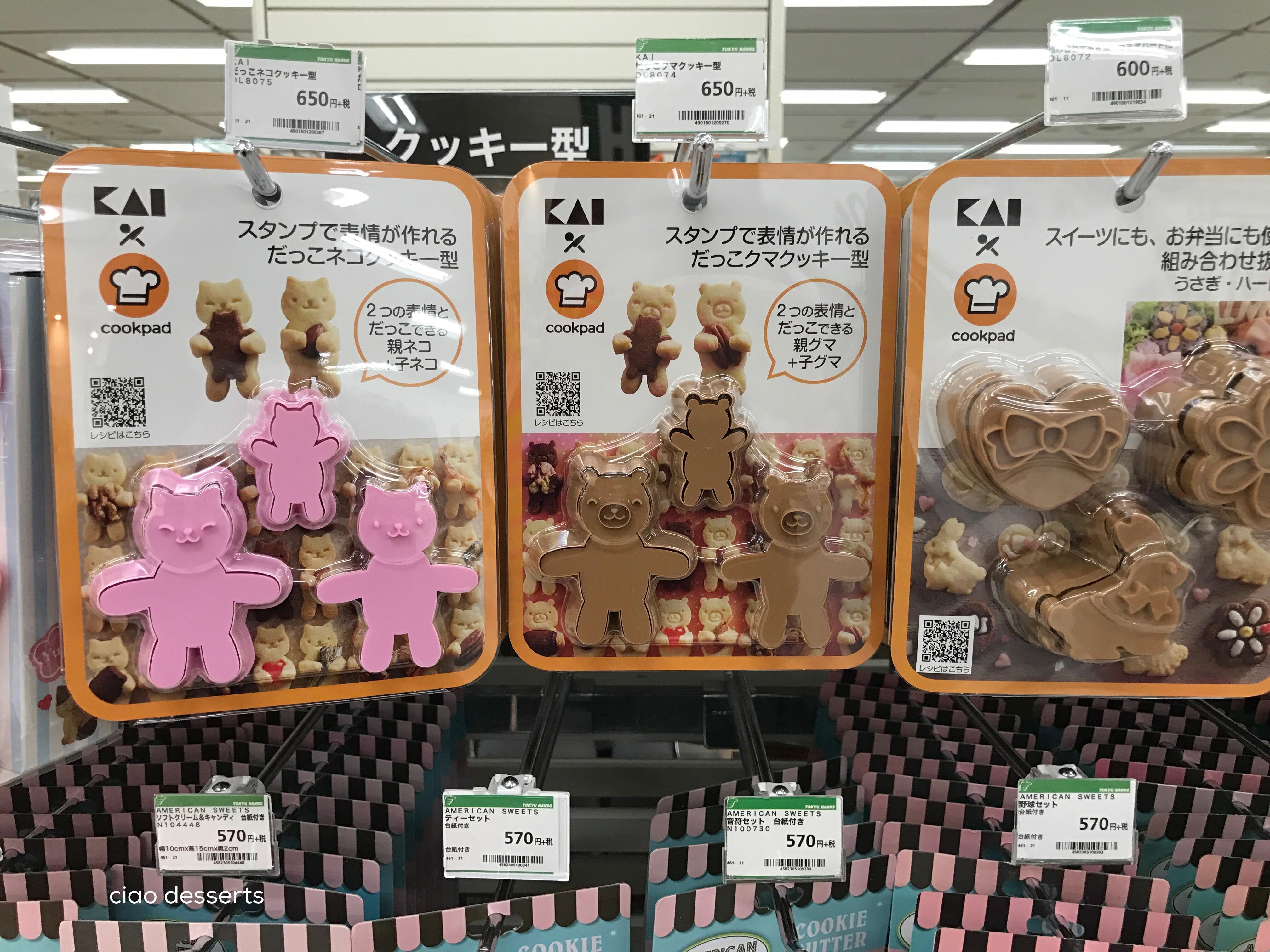 Hello Tokyo! Tokyu Hands, Shinjuku, Part Two: Kitchenware